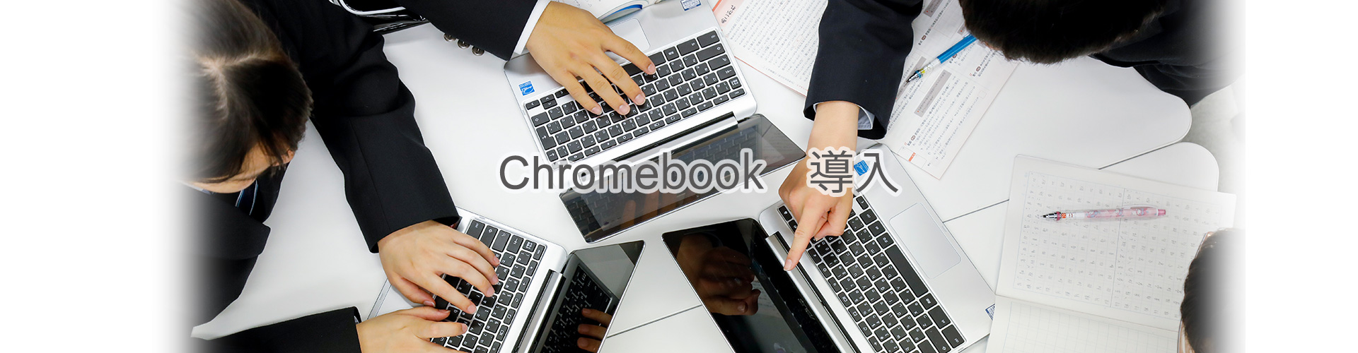 Chrome book 導入