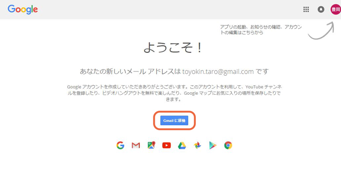 get_gmail-01.jpg