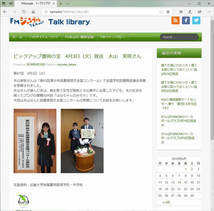 【メディア】中4の木山実咲さんのFMジャングル出演アーカイブ