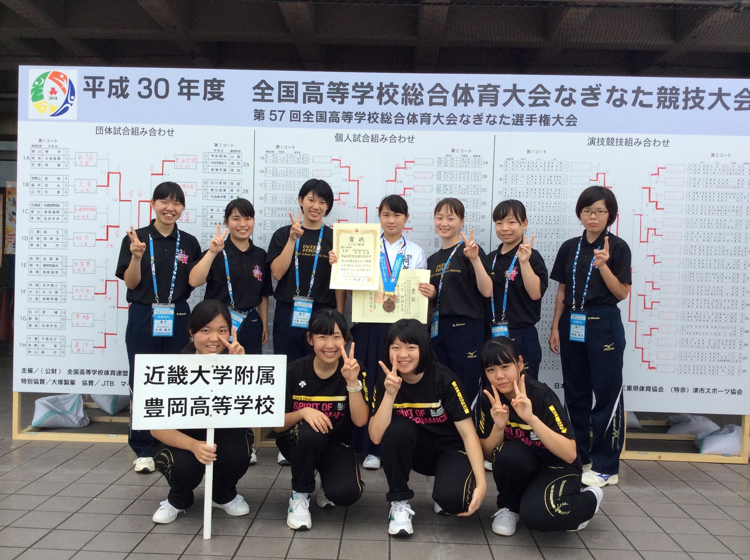 インターハイ2018東海総体 なぎなた部 阿部さん個人試合3位!他、健闘しました!