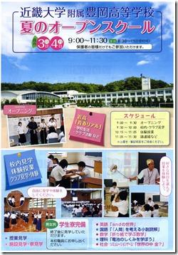 2014オープンスクール夏_高校001