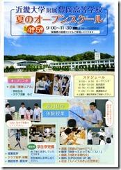 2013高校オープンスクール夏(表)