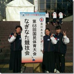 9月30日 第68回国民体育大会なぎなた競技 (卒業生)大友選手、浅沼選手5位入賞!