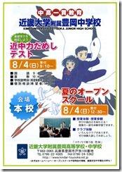 2013近中オープンスクール(表)
