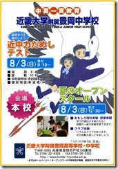 2014オープンスクール夏_中学001