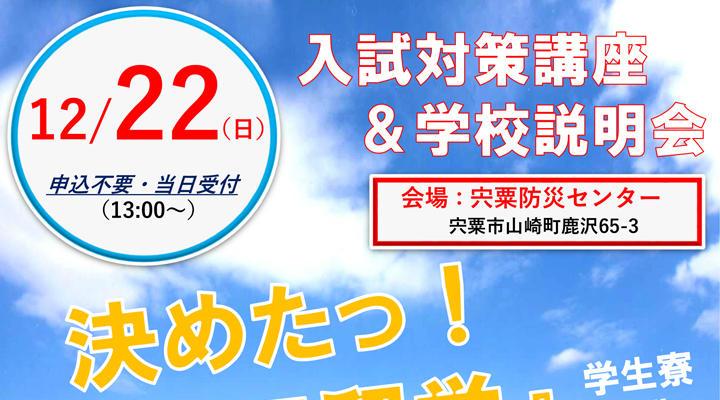 1222taisaku_top.jpg