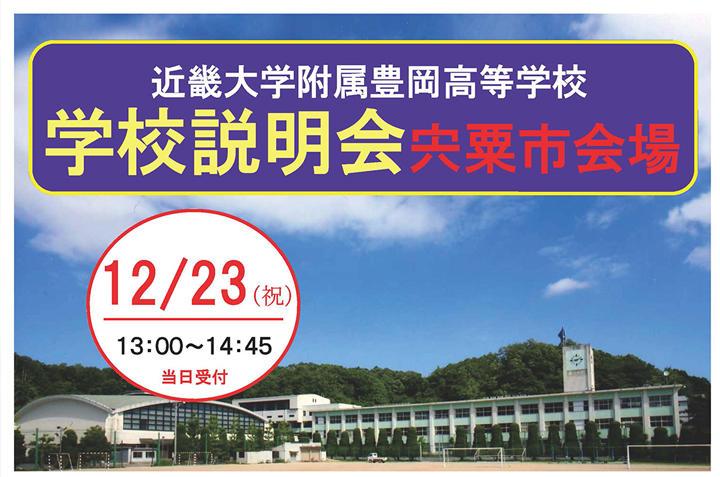 12月23日(祝)学校説明会(於:宍粟市)