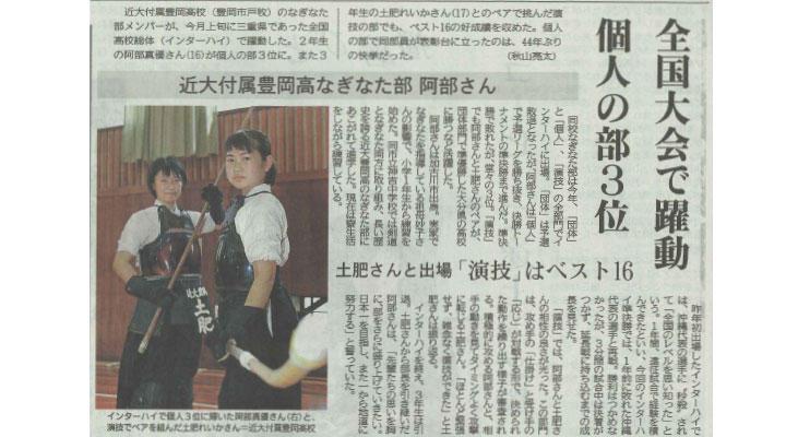 祝 なぎなた部 阿部さん インターハイ3位 9/2神戸新聞に掲載されました。