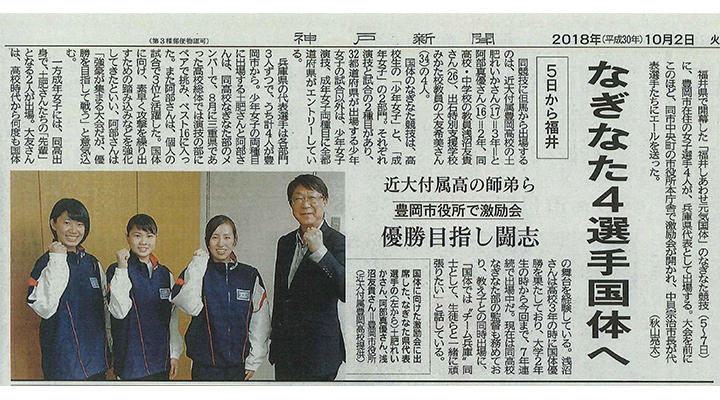 20181002_naginatabu.jpg