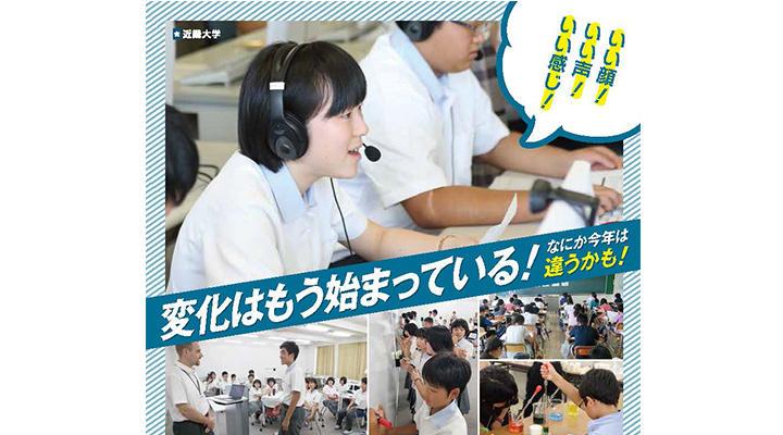 夏のオープンスクール2018(中学校)