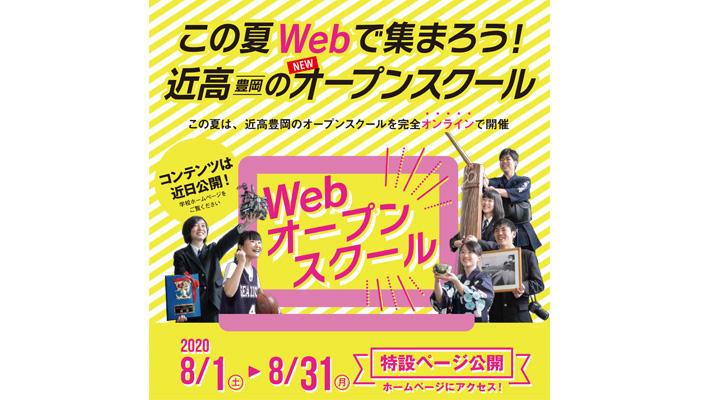 2020近高夏のWebオープンスクール