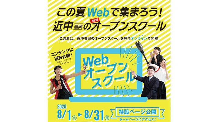 2020近中夏のWebオープンスクール