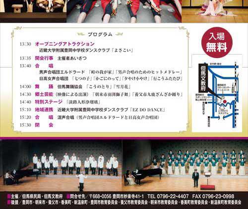 近中ダンス部が但馬ふるさと芸術文化祭に出演決定!