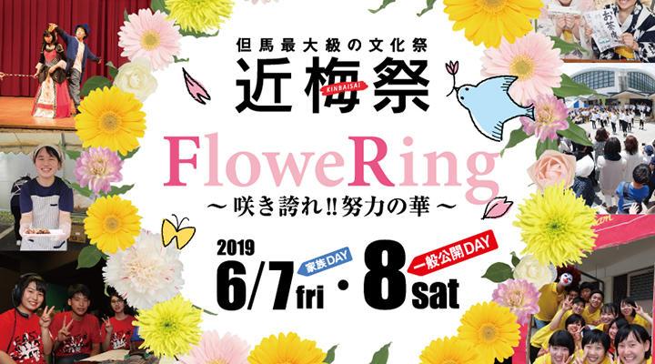 近梅祭2019 6月7日~6月8日