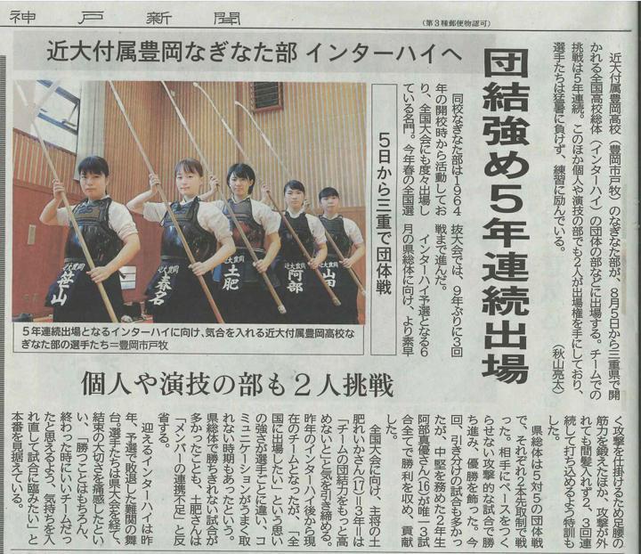 kobe_newspaper.jpg