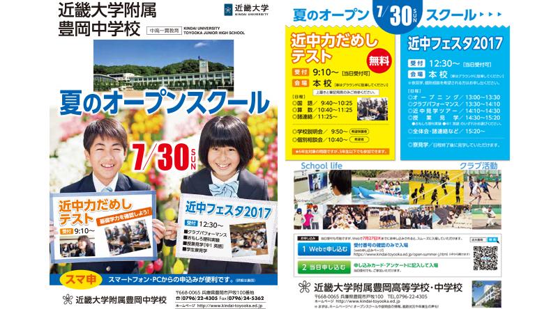 open_summer_jw.jpg