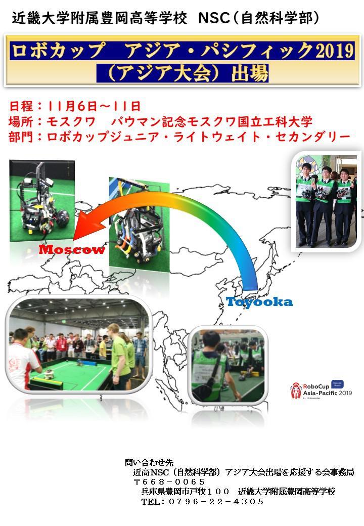 https://www.kindai-toyooka.ed.jp/info/robocupAP.jpg
