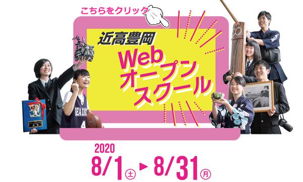 近高Webオープンスクール