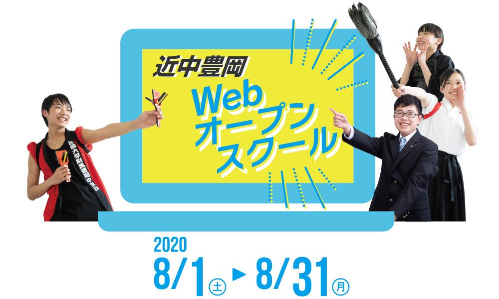 近中Webオープンスクール