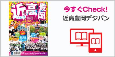 入学案内デジタル版(高校)