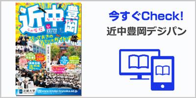 入学案内デジタル版(中学)