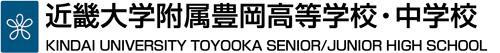 近畿大学附属豊岡高等学校・中学校