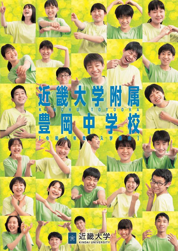近畿大学附属豊岡中学校入学案内2022年度